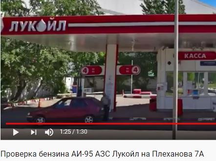 Проверка октанового числа бензина