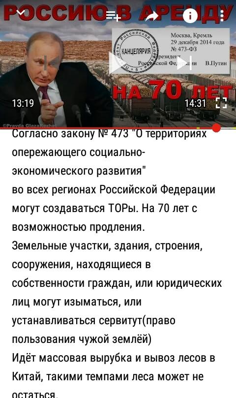 Путин и Медведев анонсировали вторжение Китая в Россию согласно закону о территориях опережающего развития ТОРах
