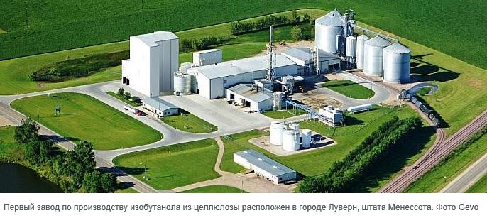 Первый завод по производству изобутанола из целлюлозы от компании