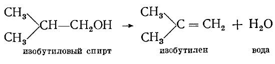 Реакция дегидратации изобутилового спирта в изобутилен может быть выражена следующим уравнением