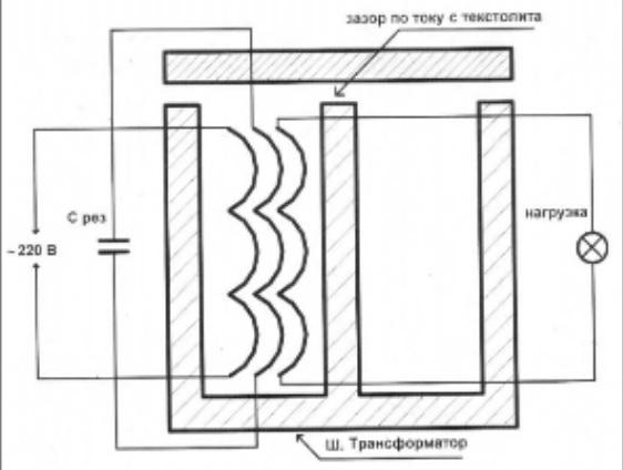 Умный упрощенный трансформатор Андреева на Ш-образном сердечнике