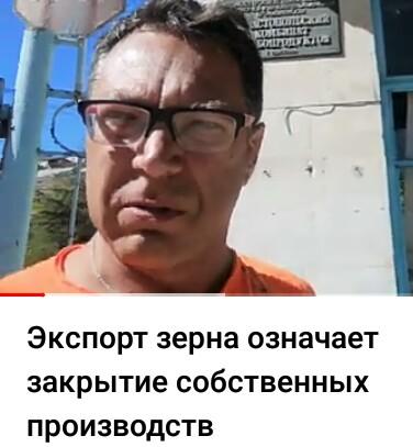 Экспорт зерна из России означает закрытие собственных производств