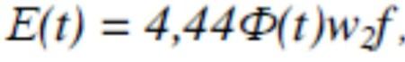 Формула расчета ЭДС во вторичной обмотке трансформатора для синусоида летного тока