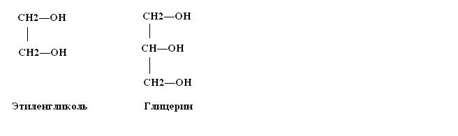 спирты, в молекулы которых входит несколько гидроксильных групп, например этиленгликоль и глицерин