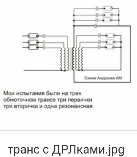 упрощенный трансформатор Андреева на Ш-образном сердечнике с лампами ДРЛ
