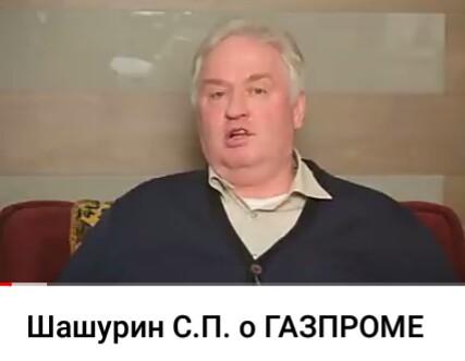 Шашурин о Газпромe