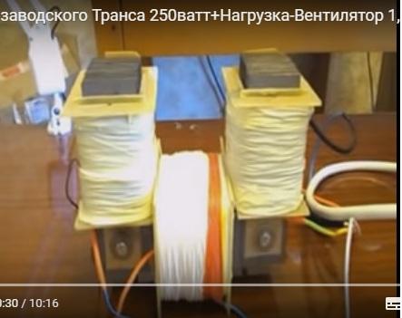 Трансформатор Соколовского Питание 200 Вт Нагрузка 3 кВт