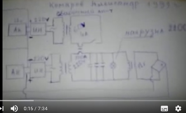 Трансформатор Комарова для умножения мощности