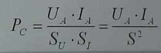 Новая формула Канарева для определения средней мощности импульса при периодической подаче тока и напряжения