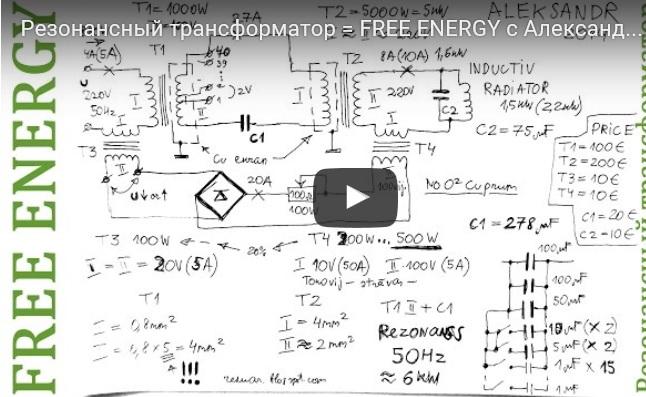 Схема резонансного трансформатора Александра Андреева