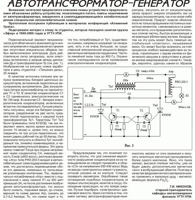 Схема автотрансформатора-генератора