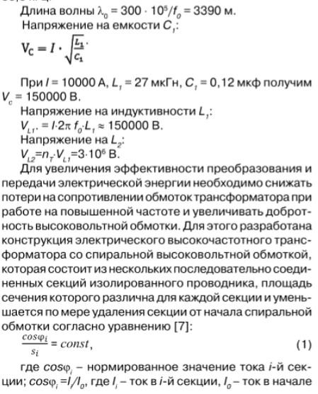 Расчет высокочастотного резонансного трансформатора3