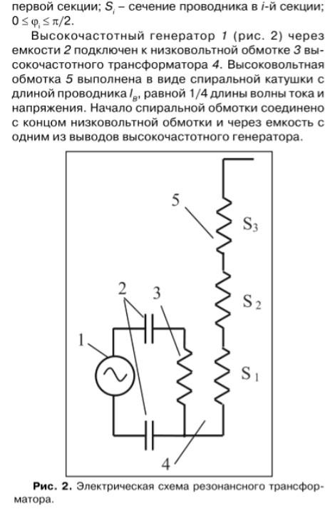 Расчет высокочастотного резонансного трансформатора4